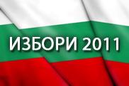 Избори 2011 - банер