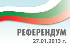 референдум 2013 - банер
